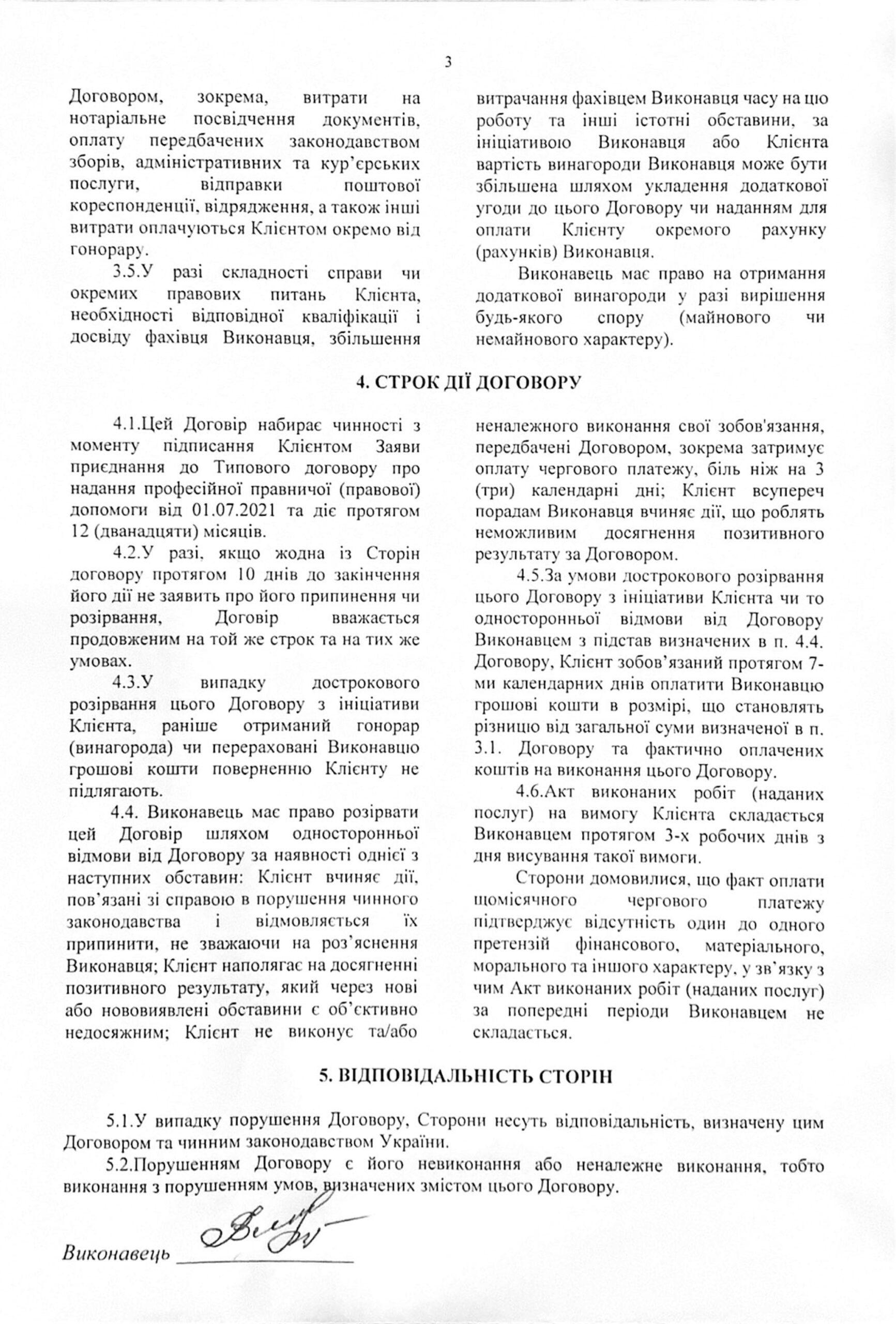 Семенчовская контракт